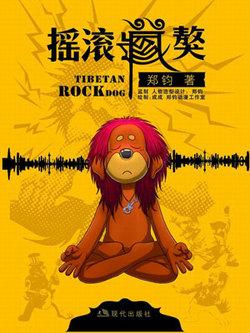 Tibetanrockdog