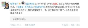 Weibo20120126_2